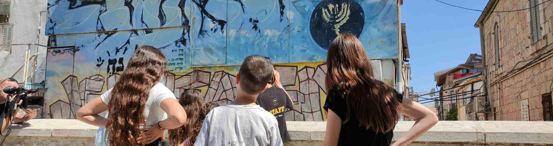 ילדים משתתפים בסיור גרפיטי בירושלים