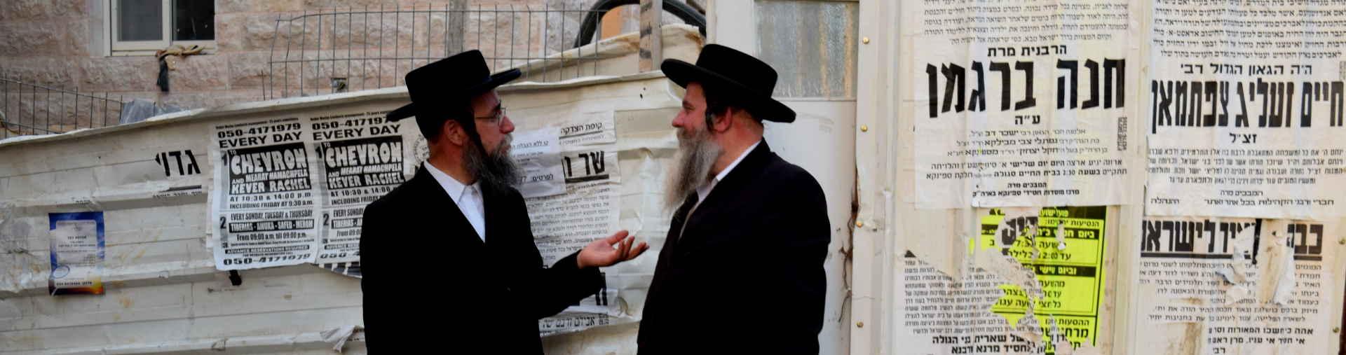חרדים בשיחה בירושלים סיור היכרות